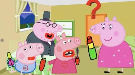 小猪佩奇第七季之佩佩和乔治用了猪妈妈的口红闹笑话超级飞侠熊出没