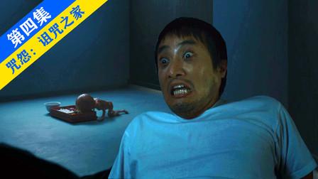 《咒怨:诅咒之家04》这是最恐怖的一集,没有谁能淡定的看完