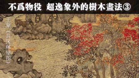 【笔墨技法】28 不为物役超逸象外的树木画法3