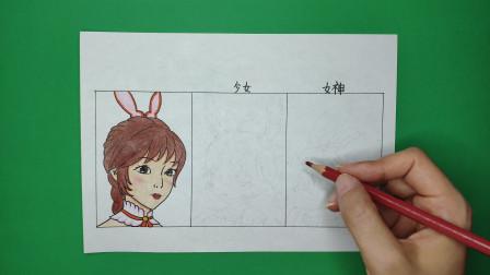 一张纸手绘斗罗大陆陆小舞少女和女神长相,会是啥样?哪个好看呢