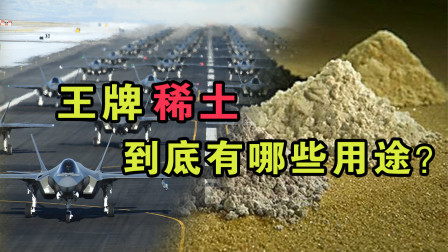 中国稀土有什么用途?可以遏制美军的技术发展吗?