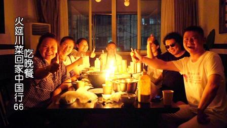 济南宴意外的浪漫美味烛光晚餐,也算十全十美,火筵川菜回家山东66