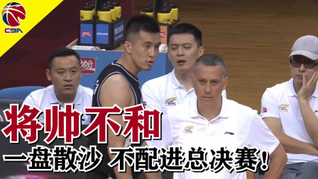 CBA总决赛 广东队大胜 辽宁将帅不和 一盘散沙 不配进总决赛!