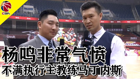 CBA总决赛 霍楠爆料杨鸣非常气愤 不满辽宁队执行主教练马丁内斯