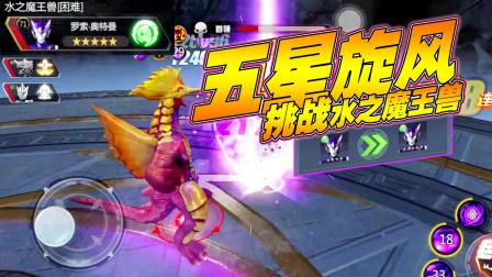 奥特曼宇宙英雄:罗索升星,五星旋风挑战水之魔王兽!