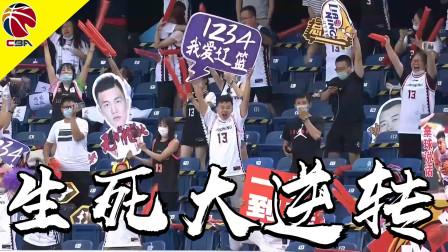 CBA总决赛 郭艾伦率领辽宁队上演生死大逆转