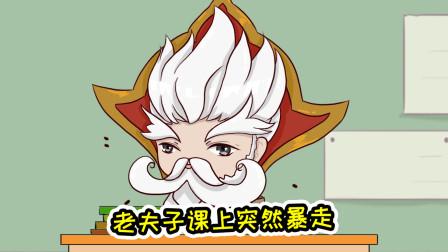 王者爆笑动画:老夫子提问李白祖国是什么,李白的话让他突然暴走