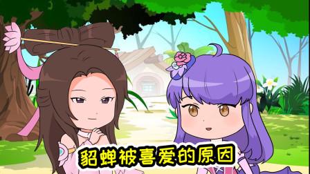 王者爆笑动画:昭君揭秘貂蝉保持美丽的方法,原来英雄也会P图!