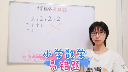 三年级数学:2÷2÷2÷2=?全班仅1人做对,这题你会做吗?