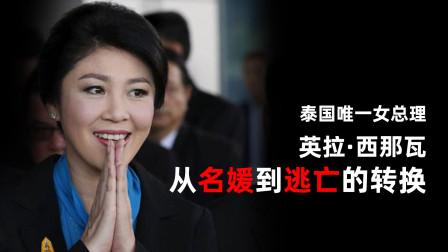 泰国唯一女总理:英拉·西那瓦从名媛到逃亡的传奇人生
