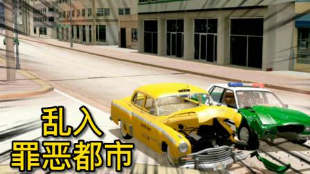 车祸模拟器87 这游戏不仅能模拟交通事故 还能来一把GTA罪恶都市