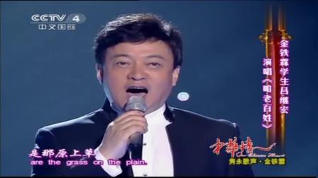 吕继宏歌曲《咱老百姓》,民歌经典,清脆明亮
