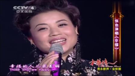 张也歌曲《幸福》,幸福的歌,唱给幸福的人
