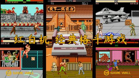 回忆在这里!盘点任天堂红白机FC上经典的格斗游戏