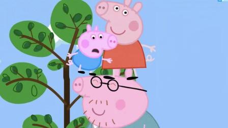 小猪佩奇之调皮的乔治爬树被困猪爸爸和佩佩机智救助超级飞侠汪汪队
