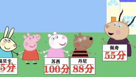 小猪佩奇之佩佩考试失利苏西羊考了第一名佩佩好难过