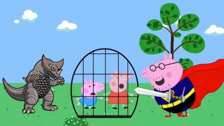 小猪佩奇之佩佩乔治被困 猪爸爸像超人一样平安救出超级飞侠
