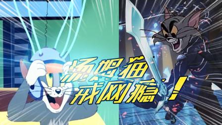 四川方言:汤姆猫戴VR头盔耍刀剑神域戒网瘾?笑得肚儿痛