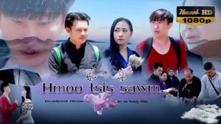 苗族电影(第一集)Hmoov Tsis Sawm