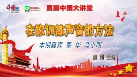 声乐:在家训练声音的方法。中国音乐学院董华教授主讲唐渊主持