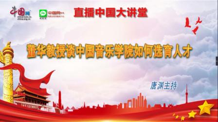 董华教授谈中国音乐学院如何选育人才-唐渊主持