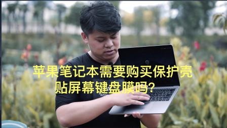 苹果笔记本需不需要贴屏幕膜键盘膜?保护壳是刚需嘛