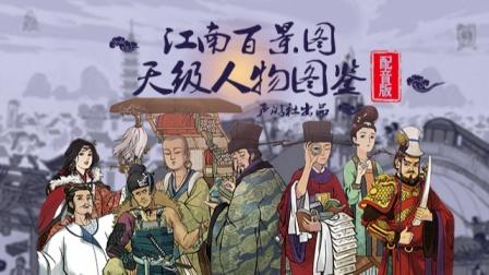 【声游社】江南百景图:配音版天级人物图鉴!