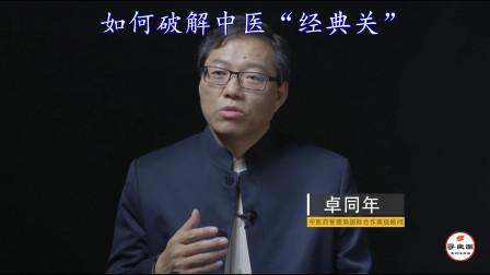 """海外名医专访卓同年:如何破解中医的""""经典关"""" 什么是经典关?"""