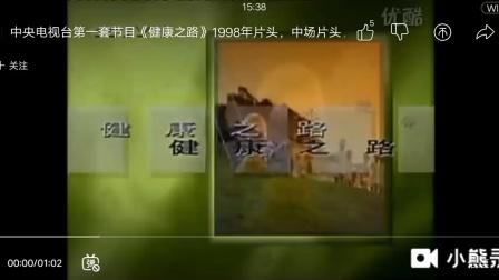 健康之路历年片头(1996-2020)