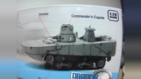 威龙 二式内火艇 卡米 水陆坦克模型 闲谈p1