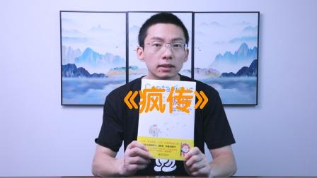 《疯传》:如何低成本推广产品、增长粉丝?