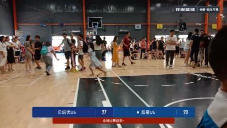U6决赛 贝倍优少儿篮球俱乐部vs蓝星——第四节