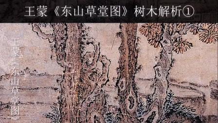 【笔墨技法】33 王蒙《东山草堂图》树法解析1