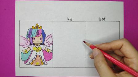 见过宇宙公主少女和女神长相吗?一张纸趣味手绘迷你世界小马宝莉
