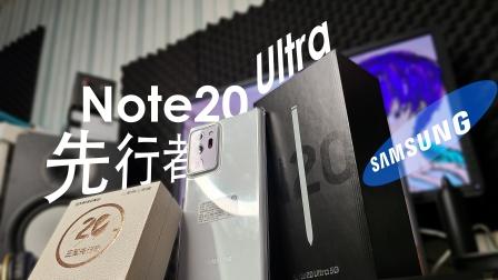 三星Note20Ultra先行者开箱上手评测!!!