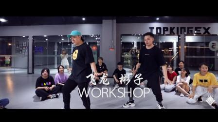 TOPKING 飞龙&彬子WORKSHOP