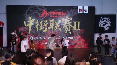 CSDA街舞大赛《中街联赛》排名赛:5V5 freestyle battle第二场斗舞