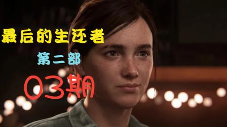 老池热游《最后的生还者2(美国末日2)》03期 生死边缘