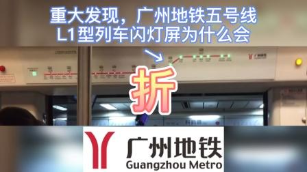 1分钟系列‖广州地铁2号线A4,5号线L2闪灯屏为什么会折?看完你就懂![视频错了一个字L1改L2]