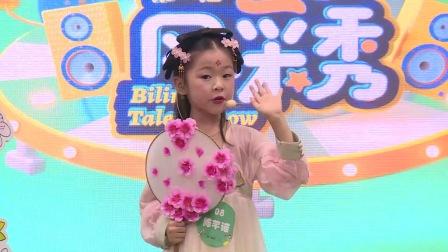 常青藤爸爸双语风采秀复赛—郑州小童组陈芊诺
