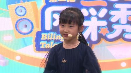 常青藤爸爸双语风采秀复赛——郑州大童组穆融