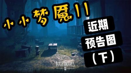 【小小梦魇ll】快来看看近期的预告图!(下)