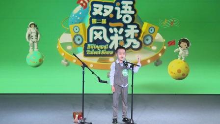 常青藤爸爸双语风采秀复赛—北京大童组曾涌航