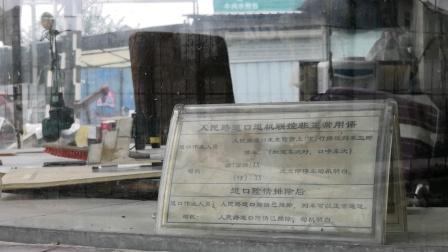 【中国铁路道口】道口房内饰简录