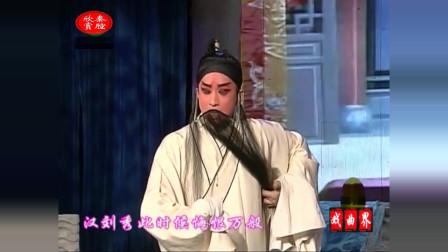 秦腔《斩姚琪》表演 谭强 甘肃省陇剧院