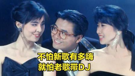这些经典的粤语歌曲被玩坏了!配上电音之后,网友:听着想蹦迪