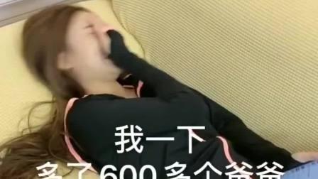 宁波网友:老婆太顽皮了,老公打开手机一看有600多个爸爸