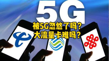别再迷信5G, 三大运营商套路太多, 流量这么办