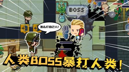 大结局!僵尸们只用道具与最强Boss决战,Boss却吓得把自己炸了