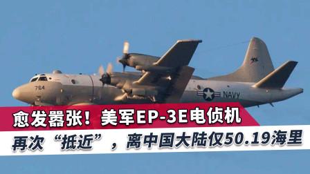 美军机抵近大陆仅距50海里,三方军机同时现身,台海局势很不平静